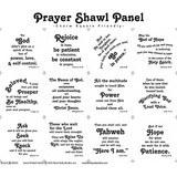 Prayer Shawl Fabric Panel - 18in x 20in